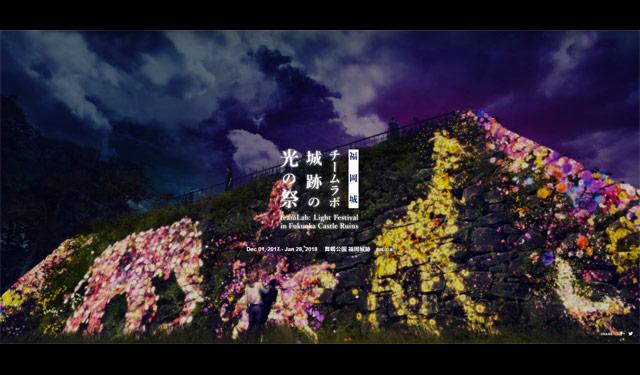 夜の福岡城跡で『福岡城 チームラボ 城跡の光の祭』開催決定!