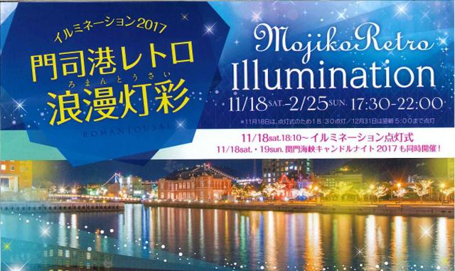 イルミネーション2017「門司港レトロ浪漫灯彩」