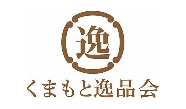 博多マルイで熊本の名産品が集まる『くまもと逸品会』開催