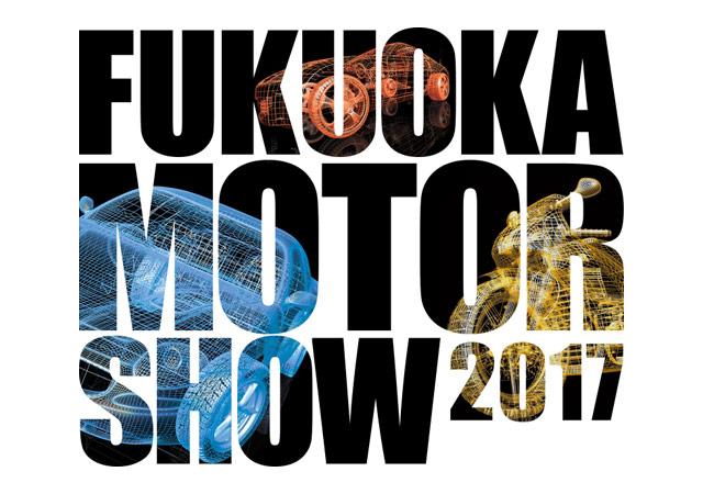今冬『福岡モーターショー2017』開催決定!