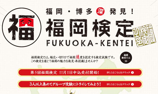 「第5回 福岡検定」申込受付中「プレ検定」受けるべし!