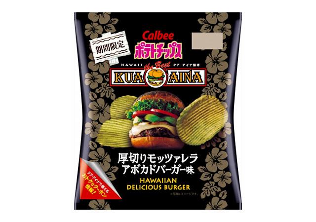 クア・アイナ×カルビーのポテチ『厚切りモッツァレラアボカドバーガー味』発売へ