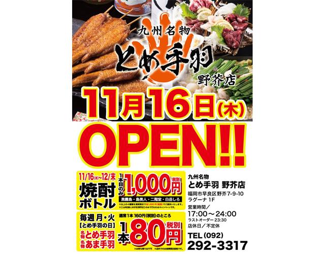 手羽唐で話題の店「とめ手羽」が福岡市早良区野芥にオープン