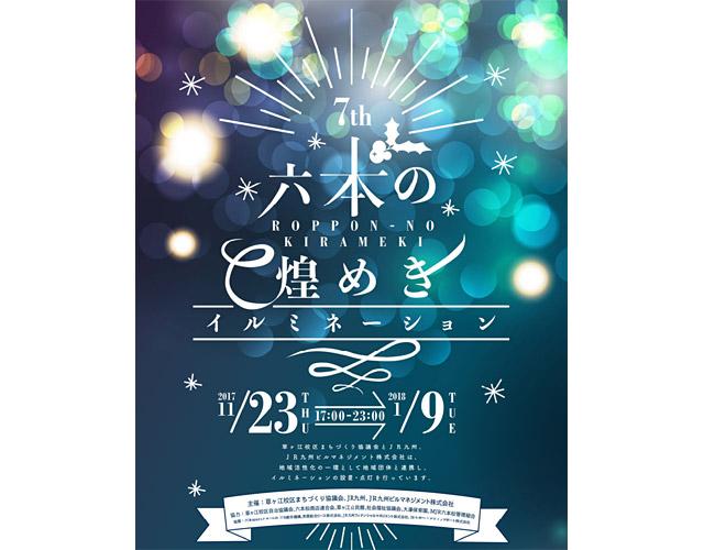 六本松地区で『六本の煌めき』イルミネーション開催へ