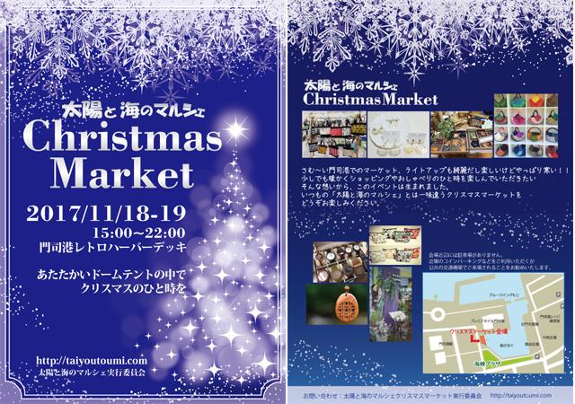 「太陽と海のマルシェ クリスマスマーケット」11月18日~19日