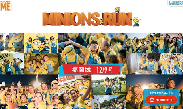 福岡城にミニオン大集合!「ミニオンズラン」開催へ