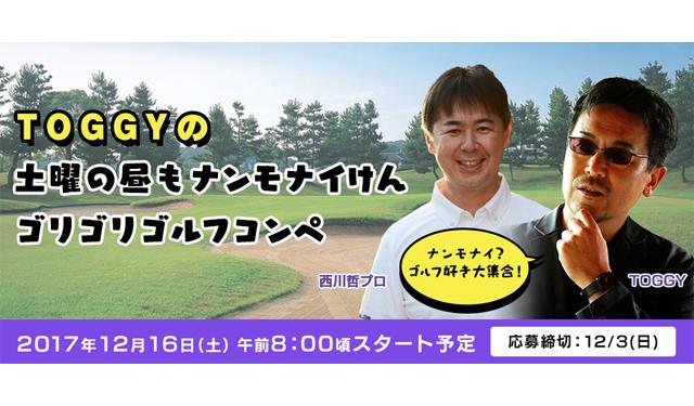 「TOGGYの土曜の昼もナンモナイけんゴリゴリゴルフコンペ!」参加者募集中