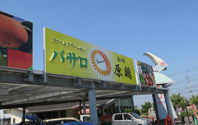 餅のふるまい!餅まき!朝倉市のファームステーションバサロで「もちたべっ祭(さい)」開催!