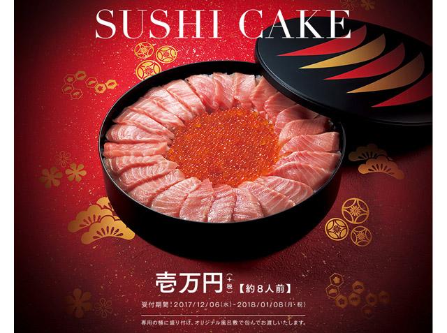 かっぱ寿司から『至極の大桶シリーズ 冬 SUSHI CAKE』数量限定販売へ