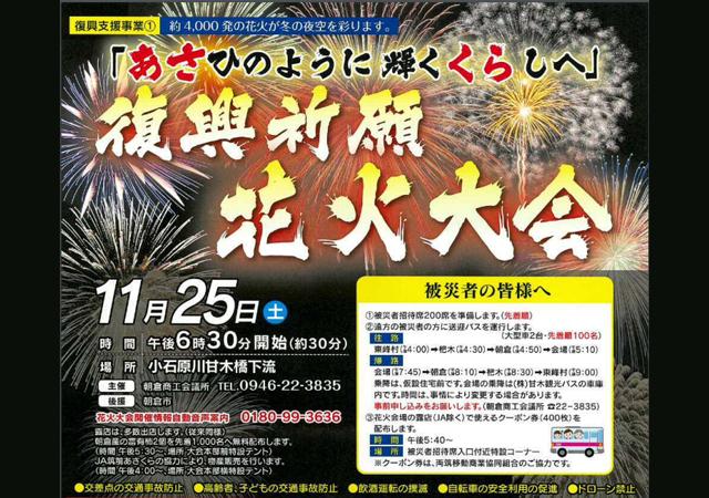 朝倉市で「復興祈願 花火大会」約4000発