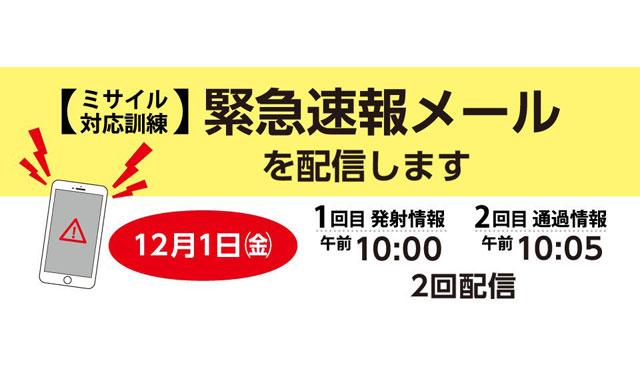 福岡市が「緊急速報メール等を活用した情報伝達訓練」実施へ
