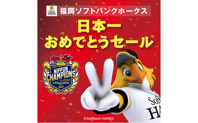 岩田屋本店・福岡三越で「祝!日本一おめでとうセール」を開催!