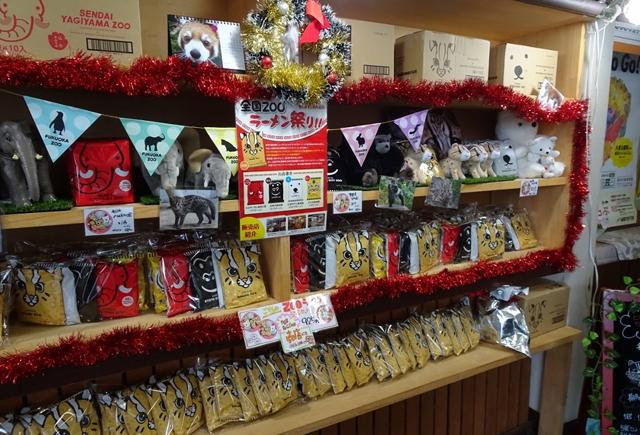 福岡市動物園で、いろんな味が楽しめる「全国ZOOラーメン祭」開催中