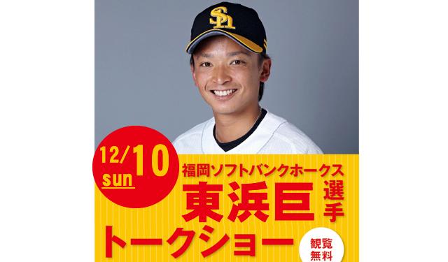 小倉駅前アイムで「ホークス・東浜巨 投手トークショー」開催