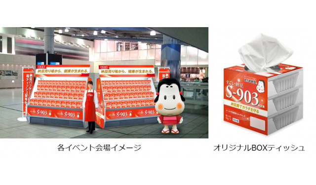 西鉄福岡(天神)駅構内に納豆売り場が出現!? | 福岡のニュース
