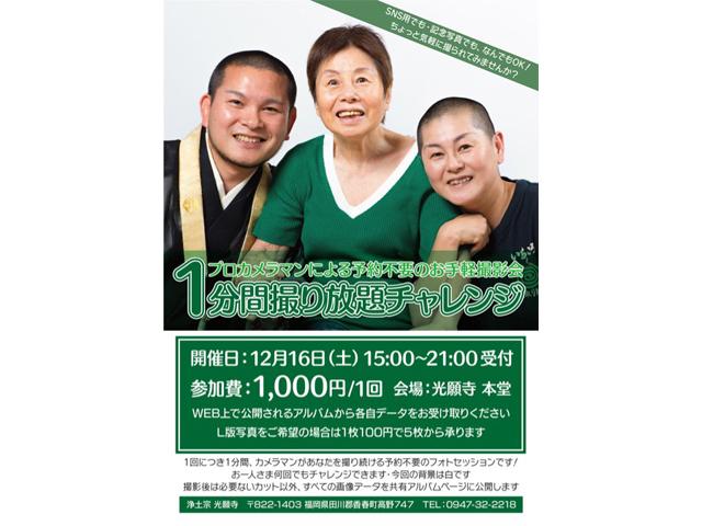 光願寺(田川郡香春町)でプロカメラマンによるお手軽写真撮影会(1分間取り放題)