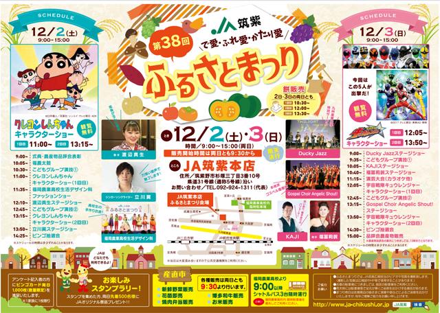 「第38回JA筑紫ふるさとまつり」12月2日~3日