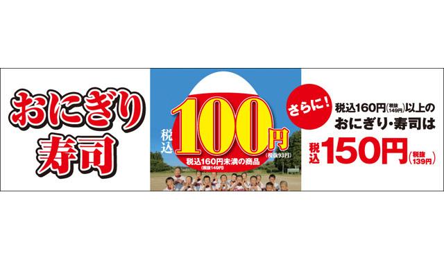 セブンが4日間限定で「おにぎり・寿司」税込100円で販売