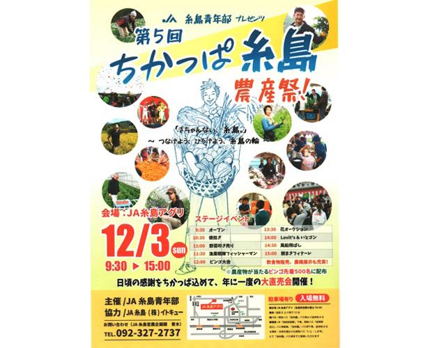 「第5回 ちかっぱ糸島 農産祭!」12月3日開催