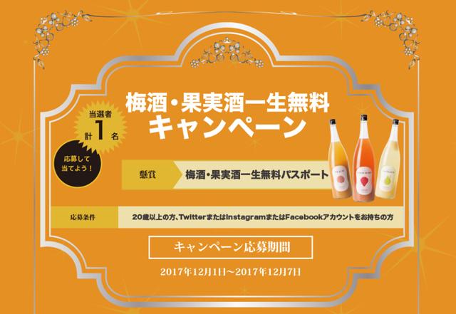 シュガーマーケット「梅酒・果実酒一生無料キャンペーン」