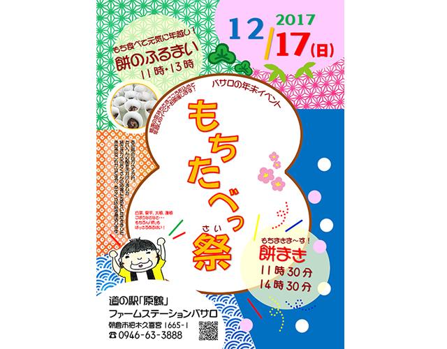 朝倉市のファームステーションバサロで「もちたべっ祭(さい)」