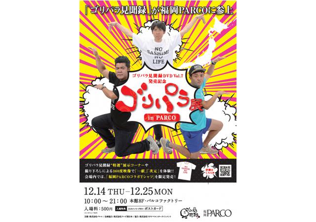 「ゴリパラ展in福岡パルコ」12月14日~25日開催