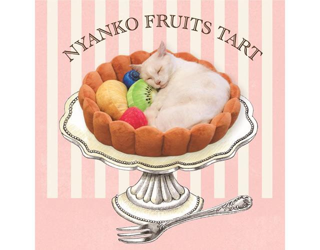 フェリシモ猫部から「フルーツタルト形の猫用クッション」登場!