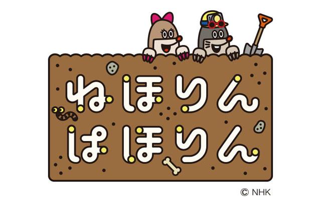NHKのEテレ「ねほりんぱほりん」が初の商品化へ