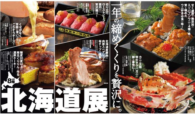 一年の締めくくりを贅沢に!大丸福岡天神店「北海道展」