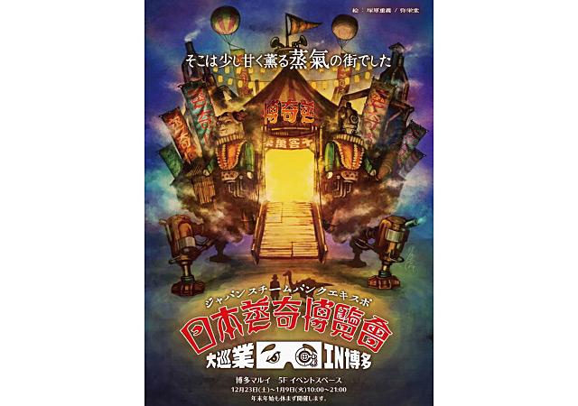 博多マルイに『日本蒸奇博覧会』が期間限定で再登場