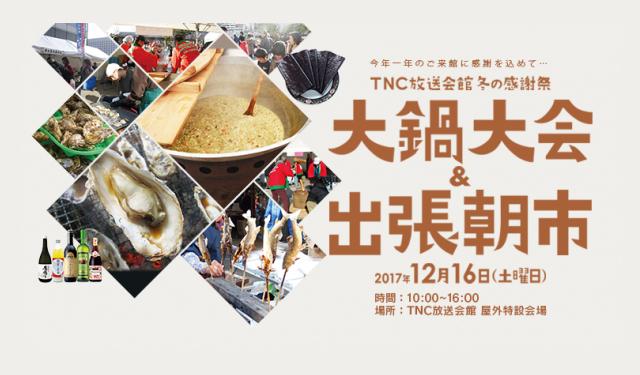 TNC放送会館 冬の感謝祭「大鍋大会&出張朝市」