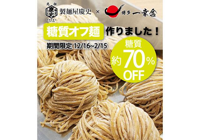 博多一幸舎『糖質オフ麺』発売開始