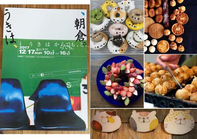 九州北部豪雨復興応援イベント「SUSUMU朝倉うきは」12月17日 開催