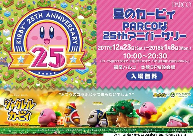 星のカービィ PARCOな25thアニバーサリー(入場無料)
