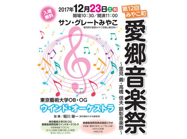 みやこ町で毎年恒例の音楽イベント『愛郷音楽祭』開催へ