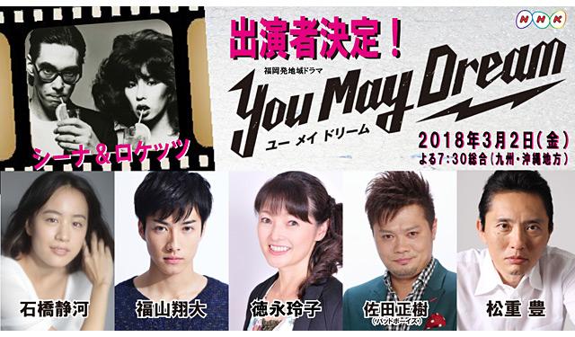 福岡発地域ドラマ「You May Dream」で新たに福岡ゆかりのキャスト決定!