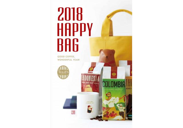 タリーズコーヒーから毎年恒例の福袋『ハッピーバッグ』発売へ