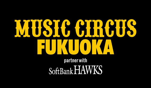 『MUSIC CIRCUS FUKUOKA』第2弾出演アーティストを発表