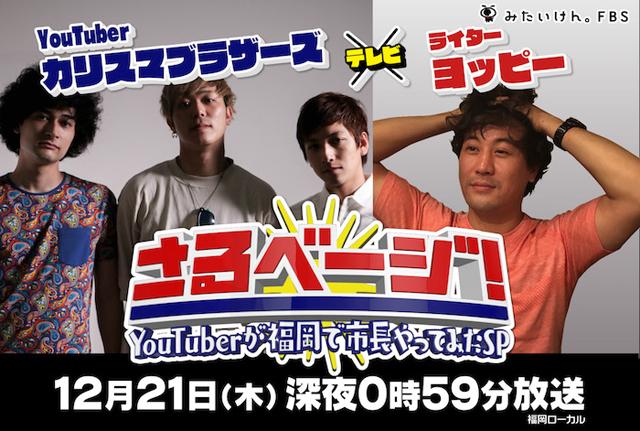 FBS福岡放送「さるベージ!YouTuberが福岡で市長やってみたSP」