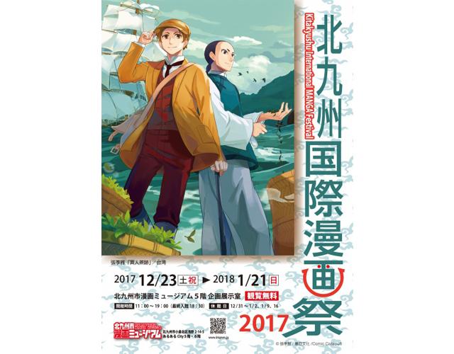 北九州市漫画ミュージアム「北九州国際漫画祭2017」開催
