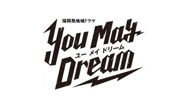 NHK福岡放送局が「You May Dream」の披露試写イベント開催へ