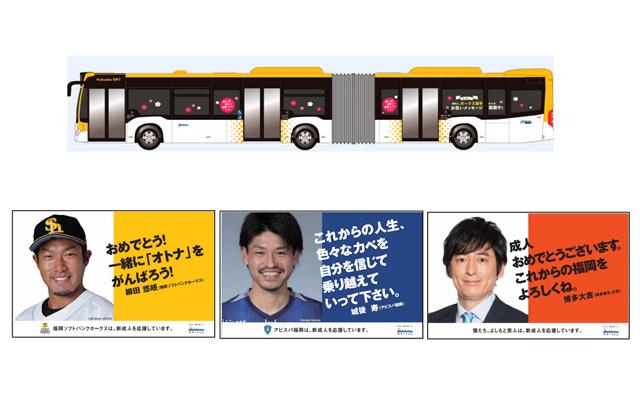 新成人への激励企画「連節バス」を有名人からの応援メッセージでジャックします!