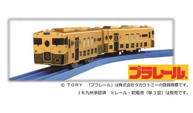 JR九州の「或る列車」がプラレールに!