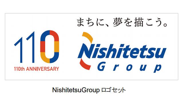 西鉄グループが『西鉄グループ 110周年ロゴ』を制定