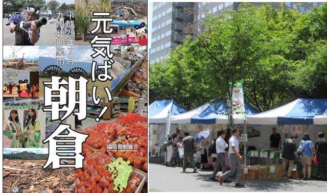 九州広場で「朝倉市物産展~九州広場水曜市」開催