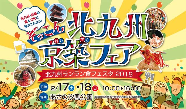 「ぞっこん北九州・京築フェア ~北九州ランラン食フェスタ2018~」開催へ