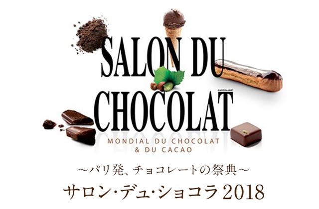 「サロン・デュ・ショコラ」岩田屋本店で今年も開催!