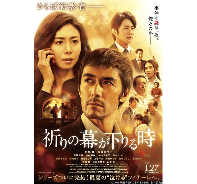 映画「祈りの幕が下りる時」公開記念 阿部寛トークイベント