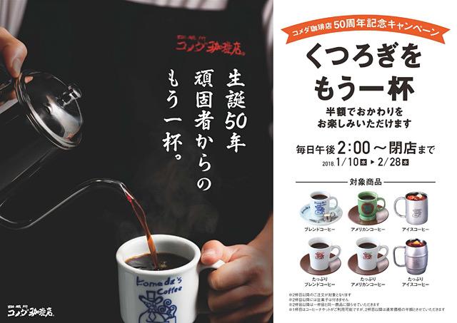 コメダで「コーヒー類6品のおかわりが半額」に