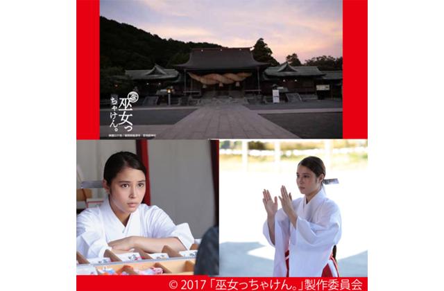 宮地嶽神社で撮影された 『巫女っちゃけん。』福岡先行ロードショー記念イベント